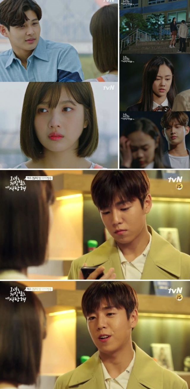 [Spoiler] Added episode 11 captures for the Korean drama 'The Liar and His Lover'
