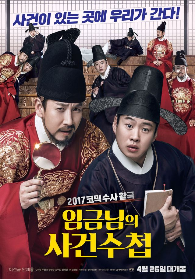 Korean movies opening today 2017/04/26 in Korea