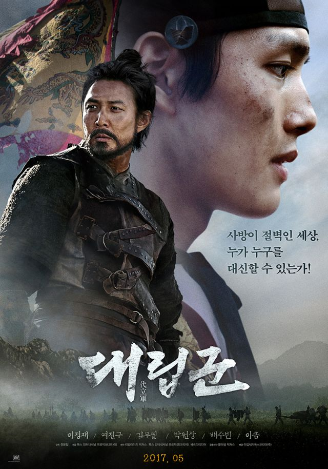 [Photos] Added new poster, stills and press photos for the Korean movie 'Warriors of the Dawn'