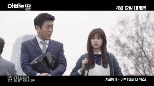 """13 questions for actress Jung So-min  """"Daddy You, Daughter Me"""""""