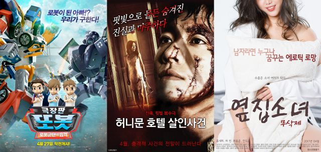 Korean movies opening today 2017/04/27 in Korea