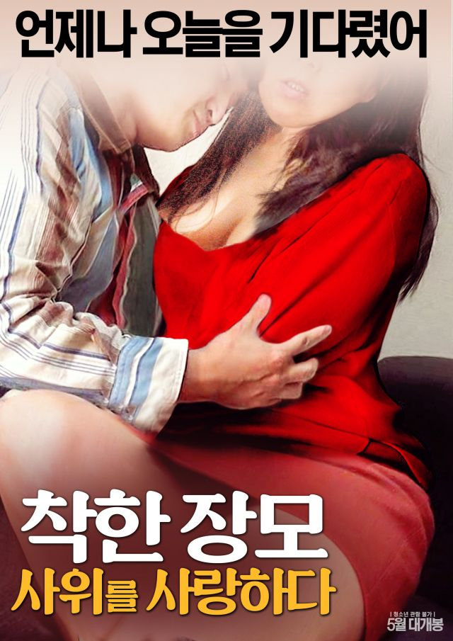 "Upcoming Korean movie ""Kind Mother-in-law: Love Son-in-law"""