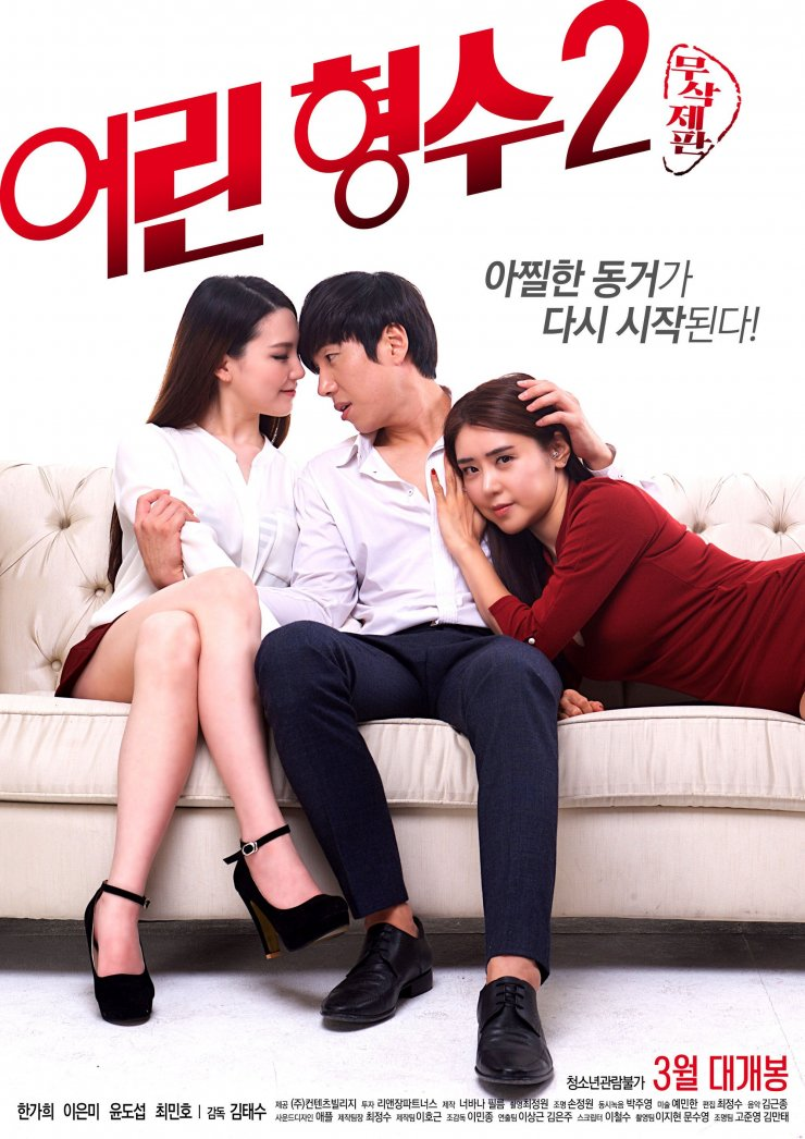 young sisterinlaw 2 ���� ��� 2 movie picture gallery