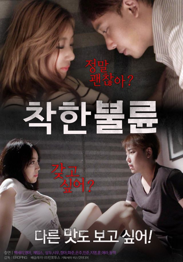 "Upcoming Korean movie ""A Kind Affair"""