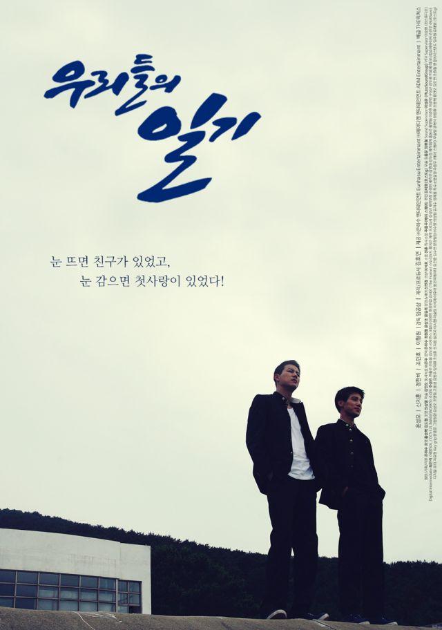 "Upcoming Korean movie ""Our Diary"""