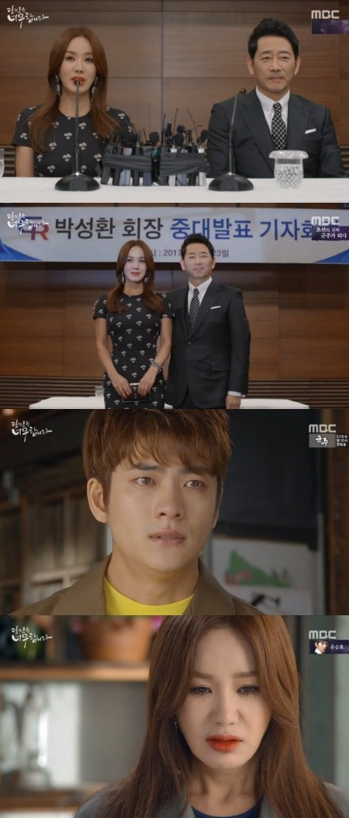 [Spoiler] Added episodes 16 and 17 captures for the Korean drama 'You're Too Much'