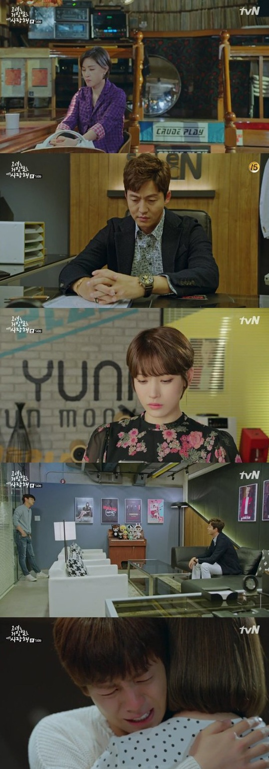 [Spoiler] Added episode 14 captures for the Korean drama 'The Liar and His Lover'