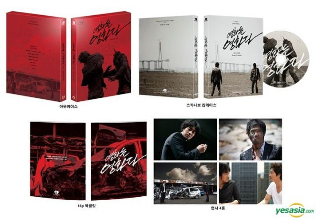 "[Just out on Blu-ray] Korean Movie ""Rough Cut"""