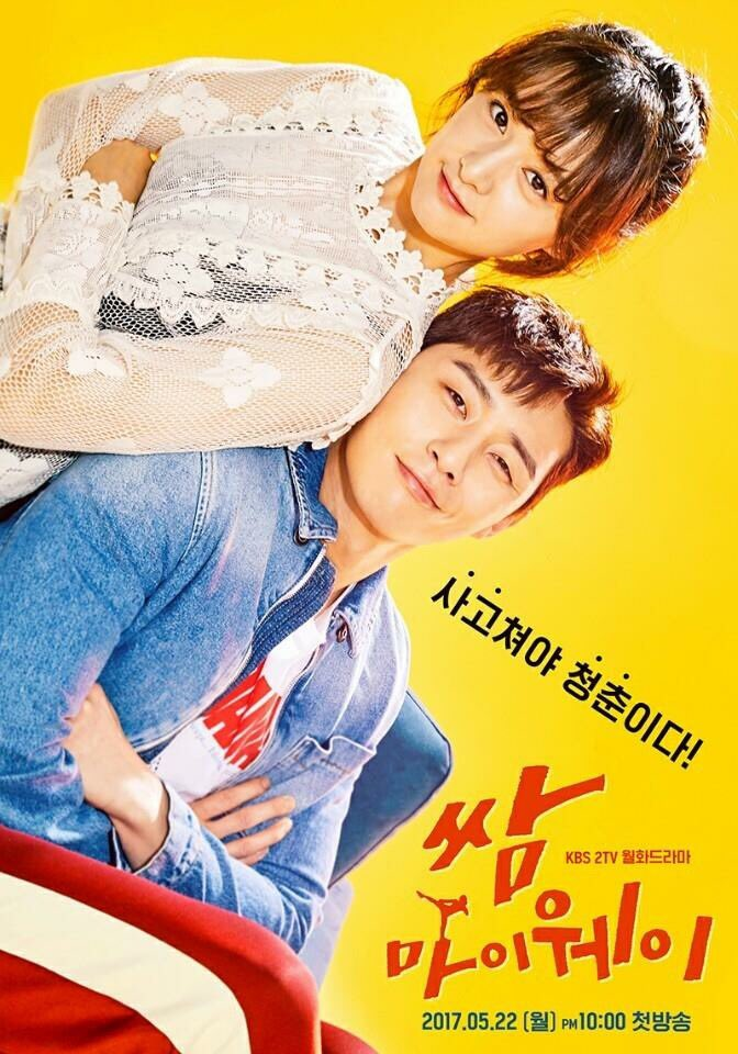 Image result for fight of my way kdrama