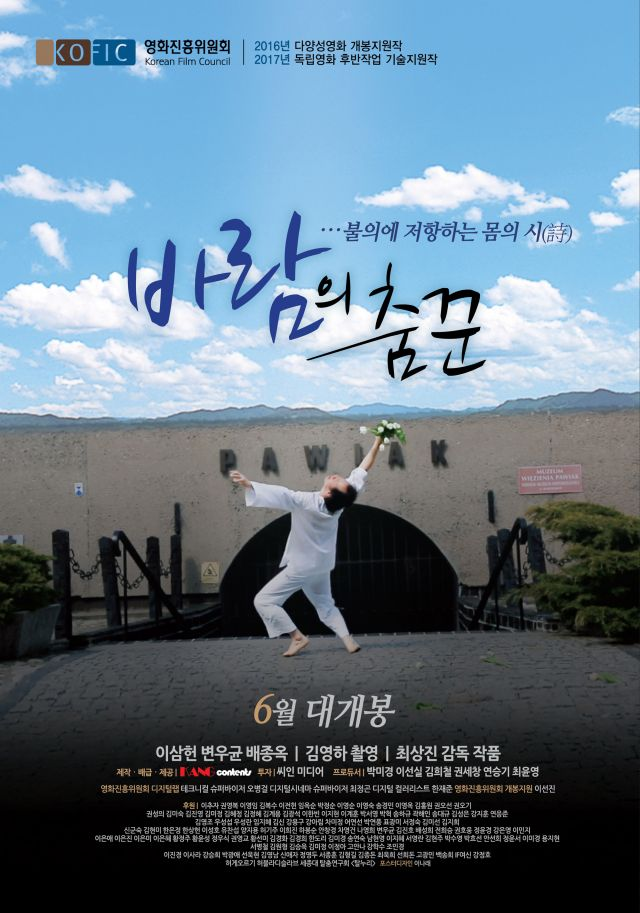 "Upcoming Korean documentary ""Dances with the Wind"""