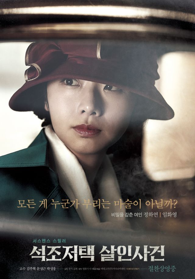 """[Photo] Added Lim Hwa-yeong's character poster for the Korena movie """"The Tooth and the Nail"""""""