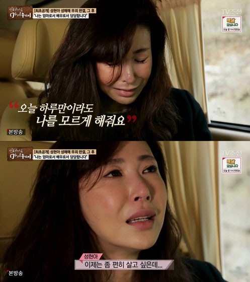 Seong Hyeon-ah's husband found dead, cries in interview