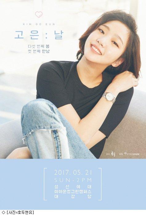 """Goblin"" Kim Go-eun-I's first fan meeting ""Go Eun Day"""