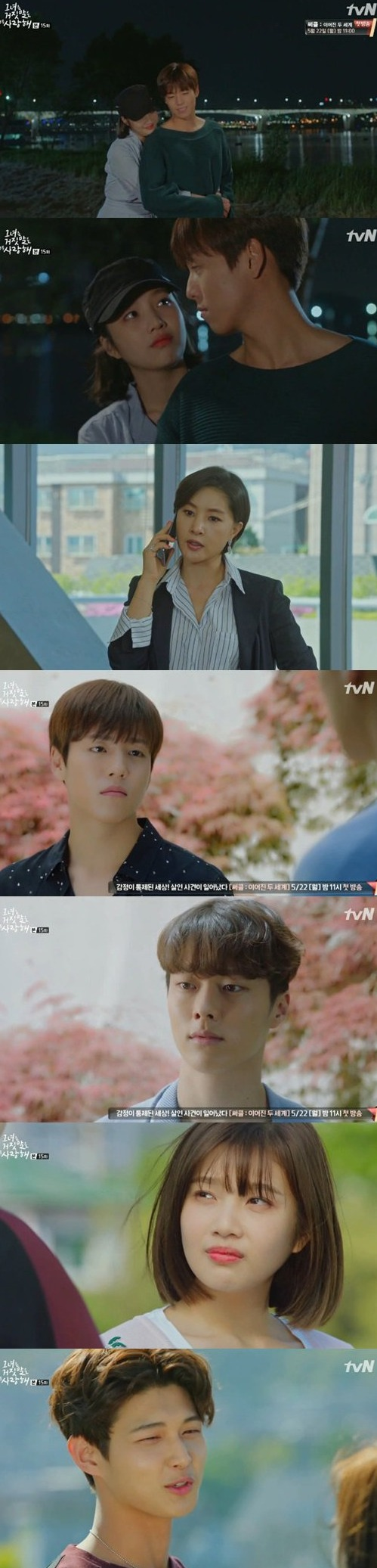 [Spoiler] Added episode 15 captures for the Korean drama 'The Liar and His Lover'