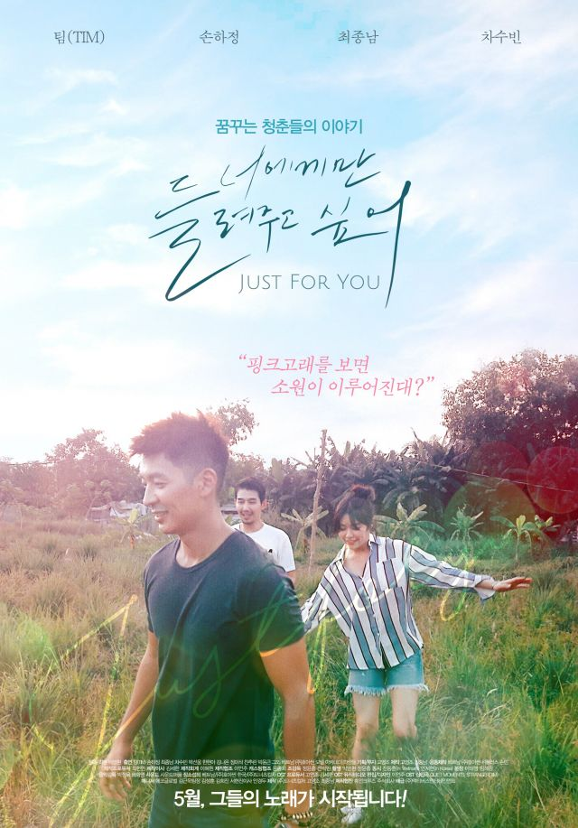 [Video] Music video released for the Korean movie 'Just for You'