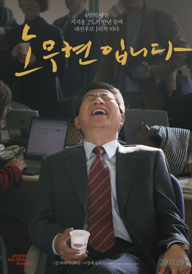 [Video] Added new trailer and poster for the Korean documentary 'Project N'