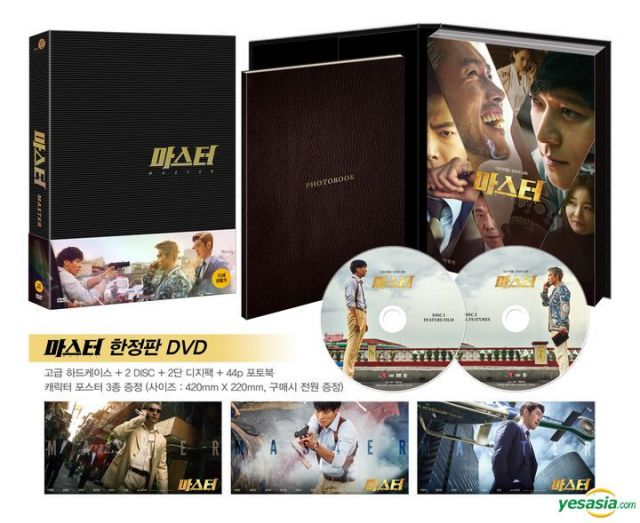 "[Just out on DVD] Korean Movie ""Master"""