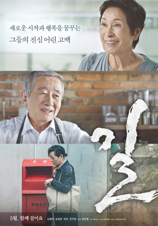 Korean movies opening today 2017/05/11 in Korea