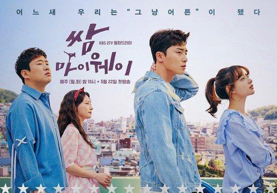 """Fight My Way"" Park Seo-joon, Kim Ji-won-I, Ahn Jae-hong and Song Ha-yoon"