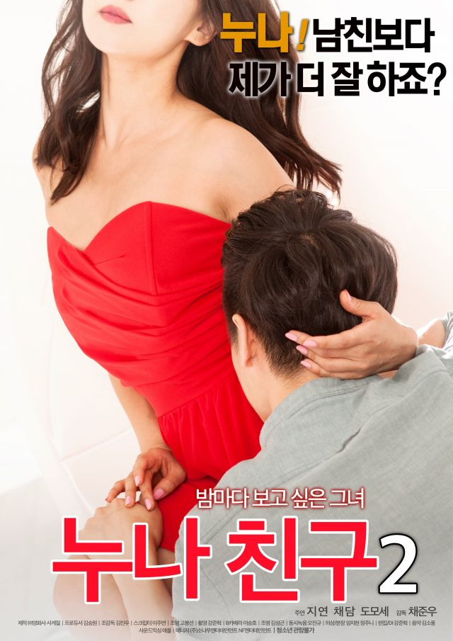 upcoming korean movie  u0026quot my sister u0026 39 s friend 2 u0026quot    hancinema    the korean movie and drama database