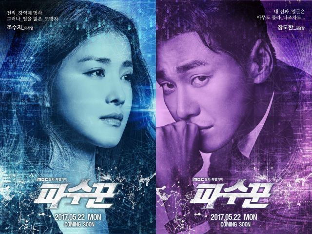 [Photos + Video] Added posters and new teaser for the upcoming Korean drama