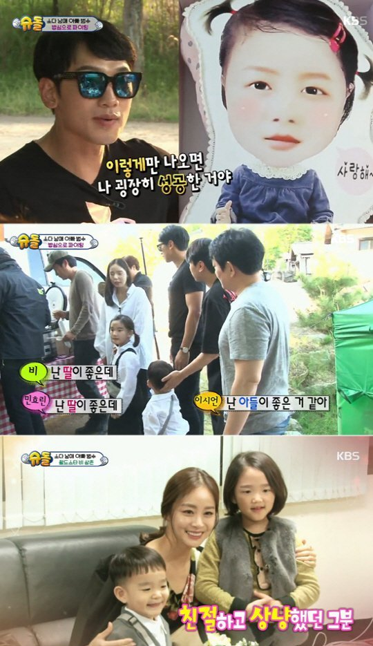 "Rain and Kim Tae-hee, ""I love daughters!"", ""See you in ""Return of Superman"""