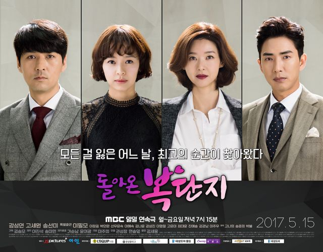 Korean drama starting today 2017/05/15 in Korea
