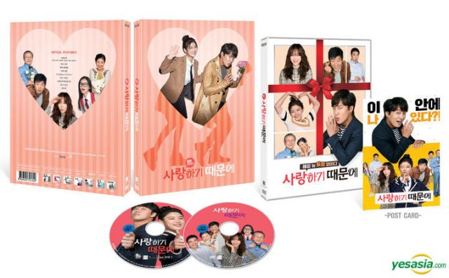 "[Upcoming DVD Release] Korean Movie ""Because I Love You"""