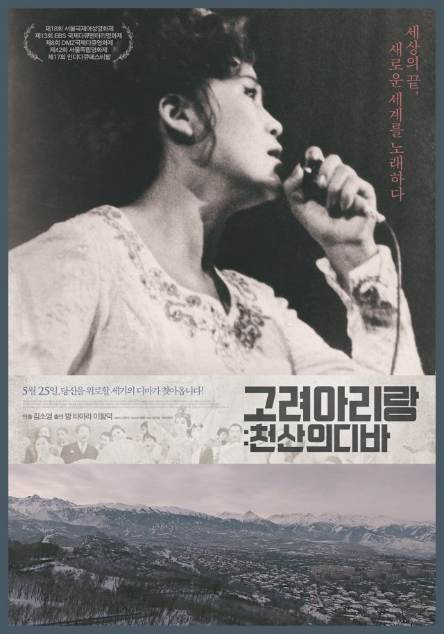 [Video] Music trailer vol. 3 released for the Korean documentary 'Sound of Nomad: Koryo Arirang'
