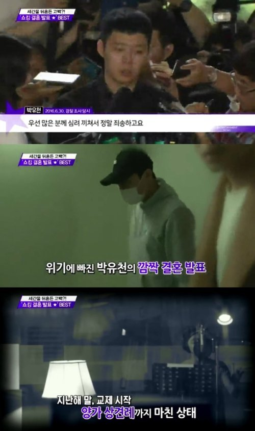 Park Yoo-chun's smoking controversy, netizens claim his celebrity life is over