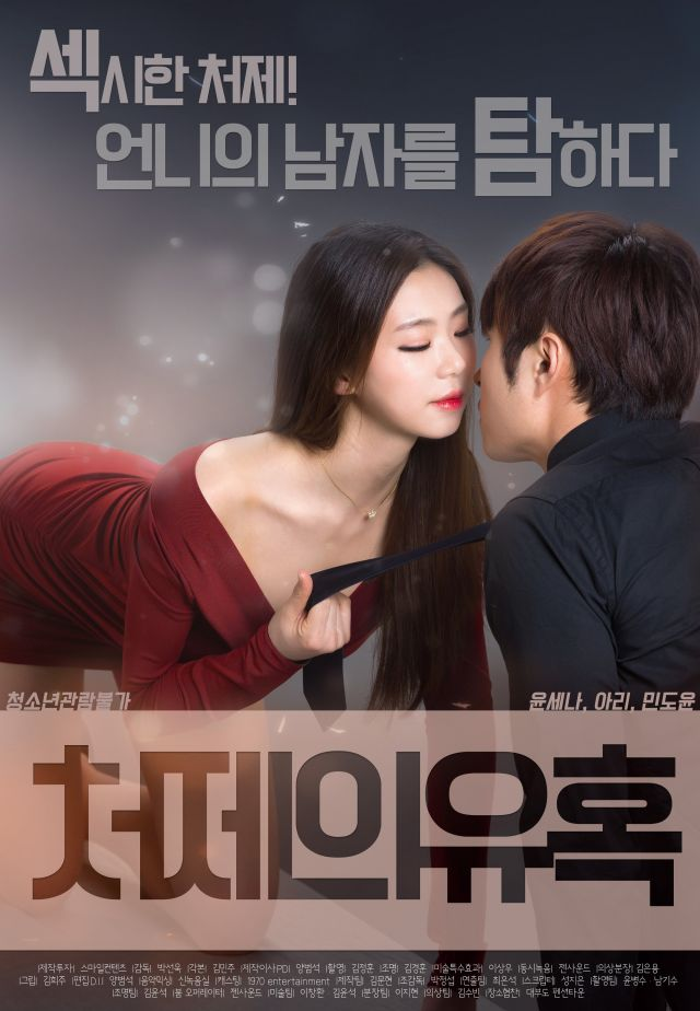 "Upcoming Korean movie ""Sister-in-law's Seduction"""