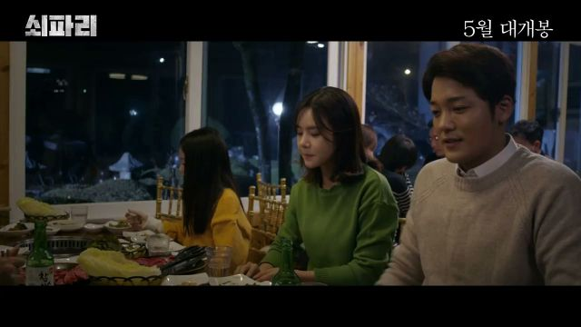 "[Video] Added 30s trailer for the upcoming Korean movie ""Biting Fly"""
