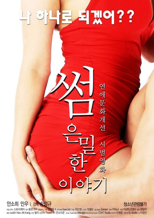 """[Photo] Added new poster for the upcoming Korean movie """"Some: An Erotic Tale"""""""