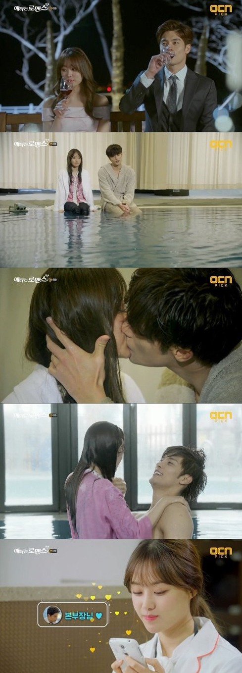 [Spoiler] Added episode 8 captures for the Korean drama 'My Secret Romance'