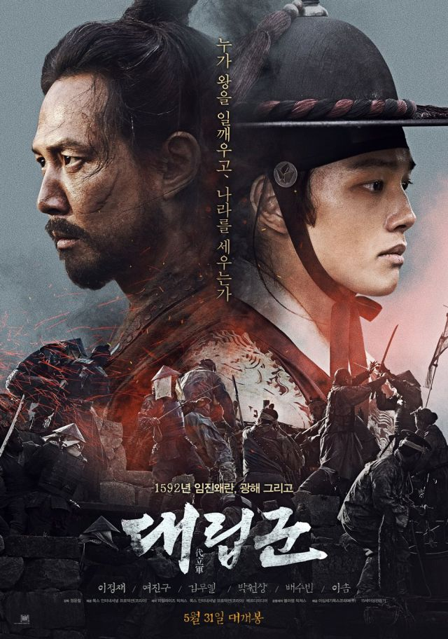 "[Photo] Added new poster for the upcoming Korean movie ""Warriors of the Dawn"""