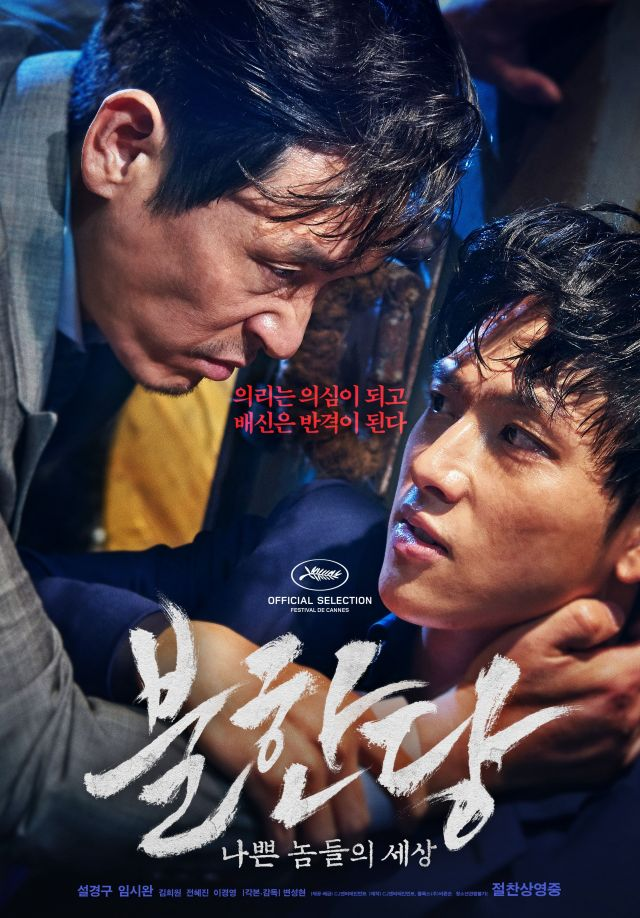 Korean movie opening today 2017/05/17 in Korea