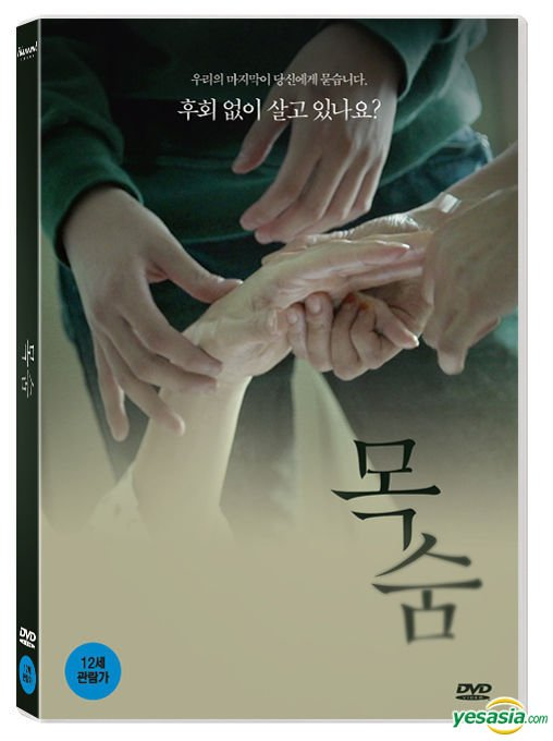 "[Upcoming DVD Release] Korean Documentary ""The Hospice"""