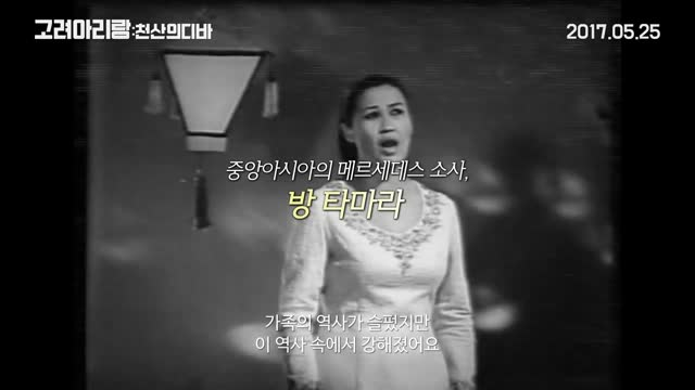 [Video] 30s trailer released for the upcoming Korean documentary