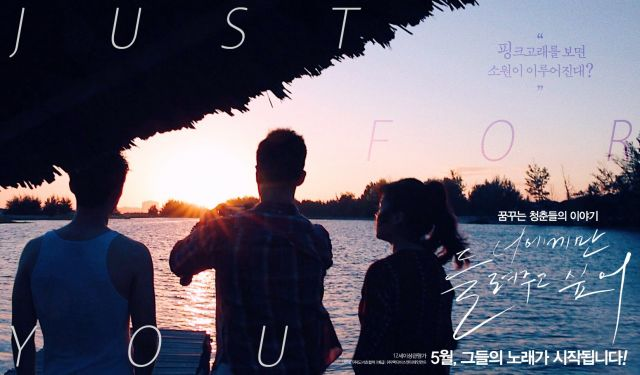"[Video + Photo] Added main trailer and new poster for the upcoming Korean movie ""Just for You"""