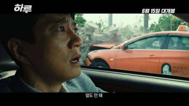 """[Video] Main trailer released for the upcoming Korean movie """"A Day – 2017"""""""