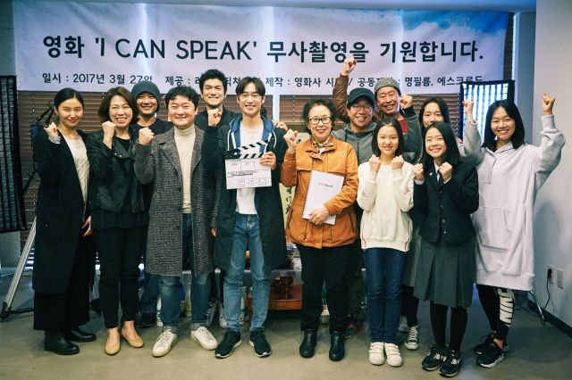 "Updated cast for the upcoming Korean movie ""I Can Speak"""