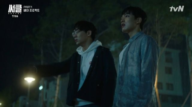 Beom-gyoon and Woo-jin finding their alien