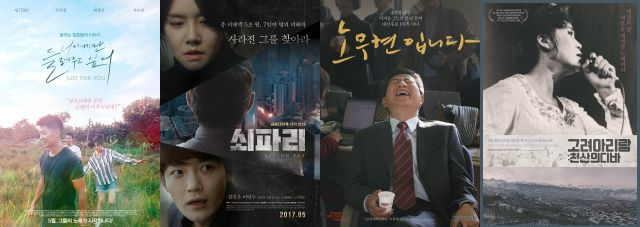 Korean movies opening today 2017/05/25 in Korea