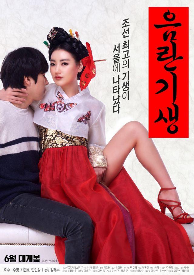 """Upcoming Korean movie """"Lustful Gisaeng"""""""