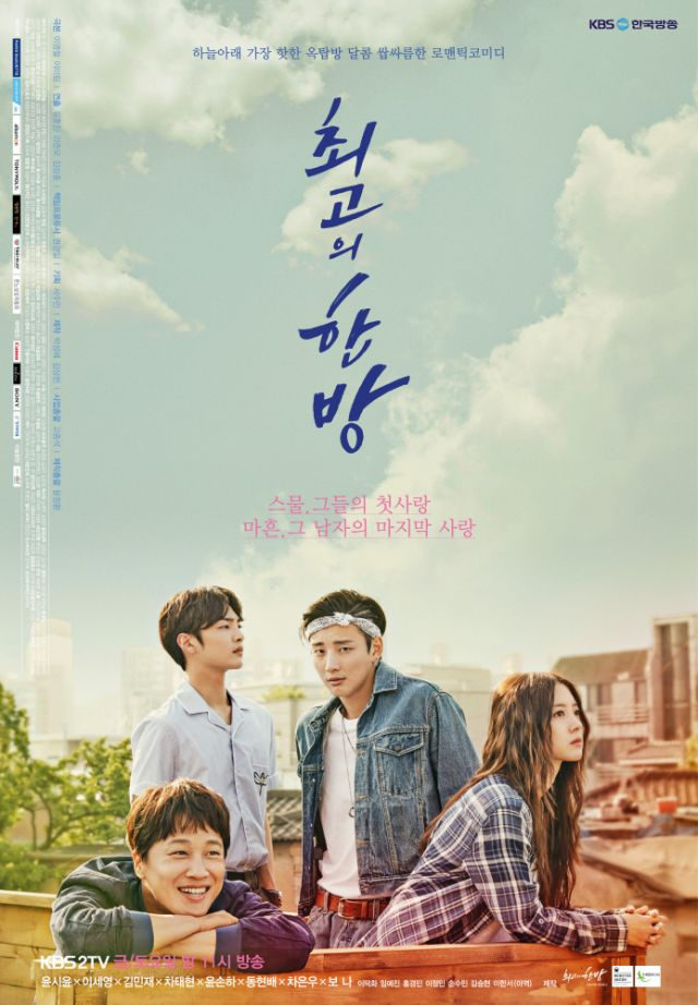 [Photos] Added posters for the upcoming Korean drama