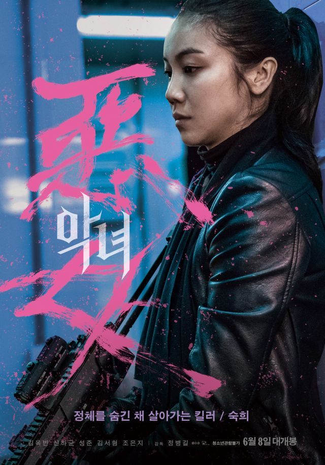 [Photos] Added character posters for the Korean movie 'The Villainess'
