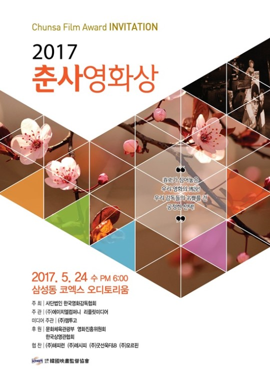 Chunsa Film Art Awards 2017 Winners