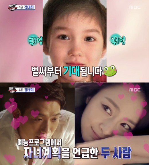 """Section TV"" Rain and Kim Tae-hee's baby"