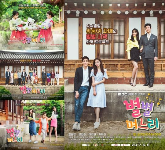 [Photos] Added new posters for the Korean drama 'Unique Daughters-in-Law'