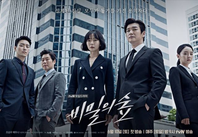 [Photos] Added new poster for the Korean drama 'Secret Forest'